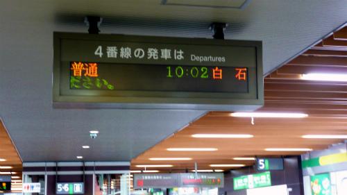 この電車で行くんだ